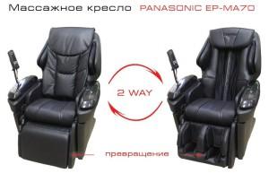 способы использования массажного кресла panasonic ep-ma70
