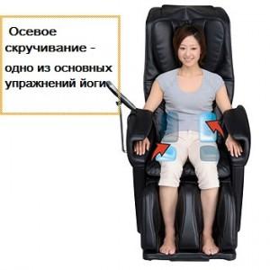 осевое скручивание в массажном кресле Fujiiryoki EC-2700